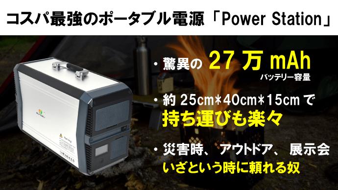 これが丁度良い!!コスパ最強の大容量ポータブル電源 Power Station