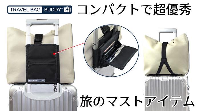 なぜ今まで思いつかなかった?旅行&出張に超便利なトラベルオーガナイザーバッグ