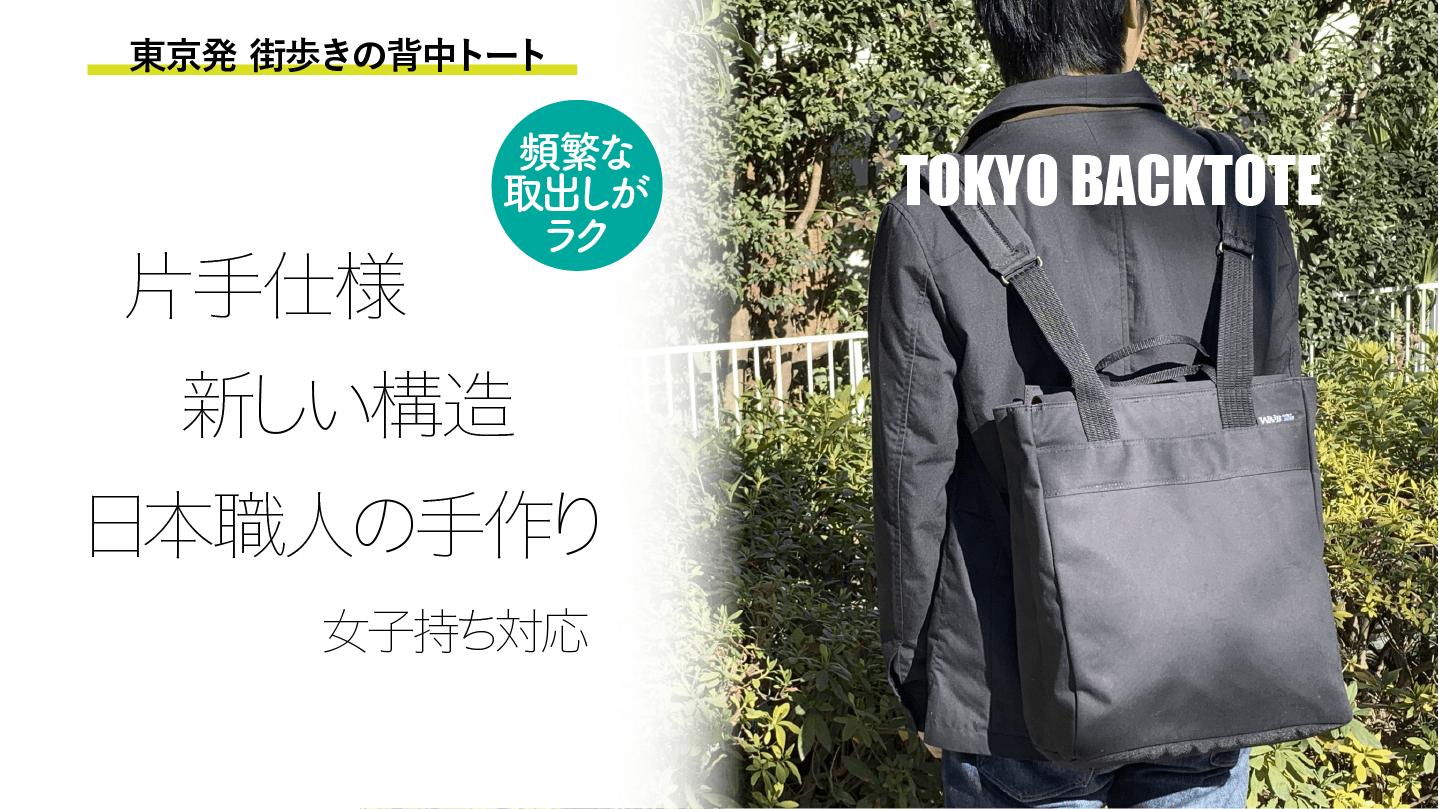 開け閉め簡単な片手仕様。東京発職人製の新発想リュックTOKYO BACKTOTE