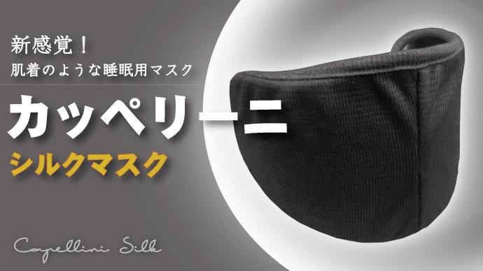 新感覚!長時間快適な肌着のような睡眠用マスク『カッペリーニシルクマスク』