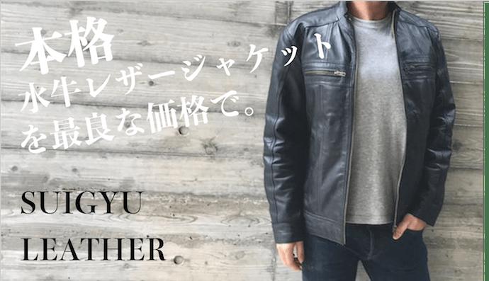 柔らかくて丈夫!日本では珍しい、本革水牛レザージャケットを最良な価格で!