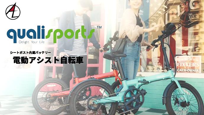 世界で大ヒットを生み出した会社と作る機能性抜群スタイリッシュ折りたたみ電動自転車