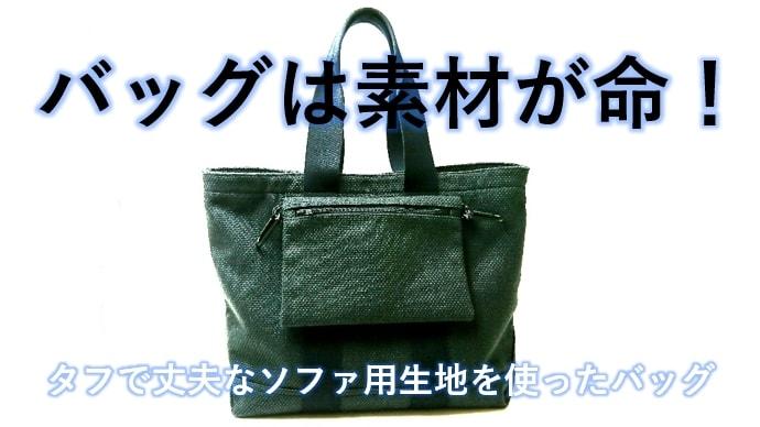 ソファ用生地なのでタフで頑丈!サコッシュ付大容量トートバッグ(マクアケ限定色)