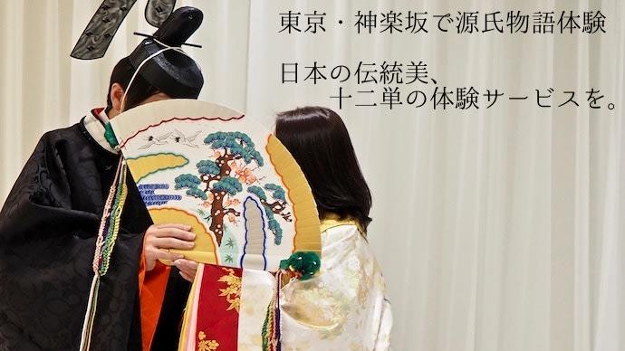 東京・神楽坂で源氏物語 体験。日本の伝統美、十二単の体験サービスを。
