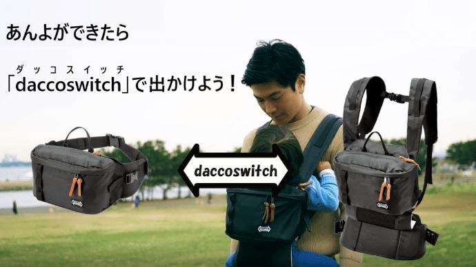 さんぽも楽々!抱っこ紐になるバッグ「daccoswitch」でお出かけしよう!