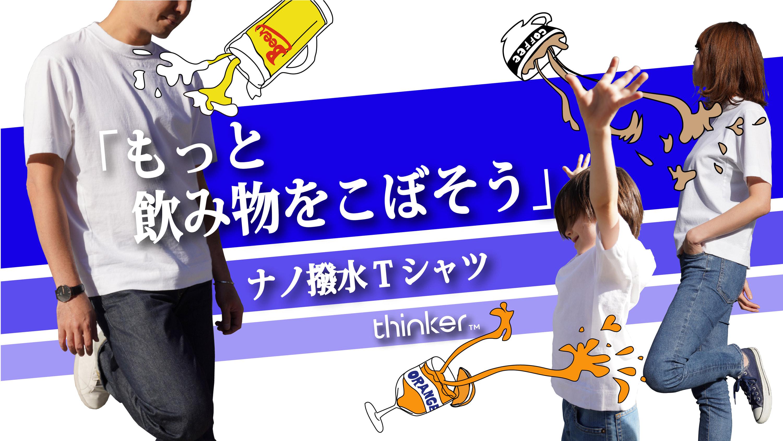 「もっと飲み物をこぼそう!」特許技術を駆使したナノ撥水Tシャツ~thinker~
