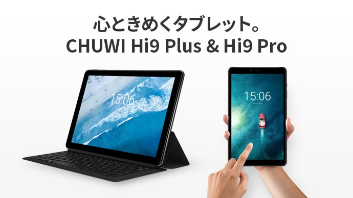 心ときめくタブレット。ONもOFFも大活躍なハイスペックHi9 Plus&Pro