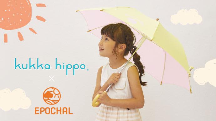 【持ち歩ける木陰】晴雨兼用 子ども日傘【kukka hippo parasol】