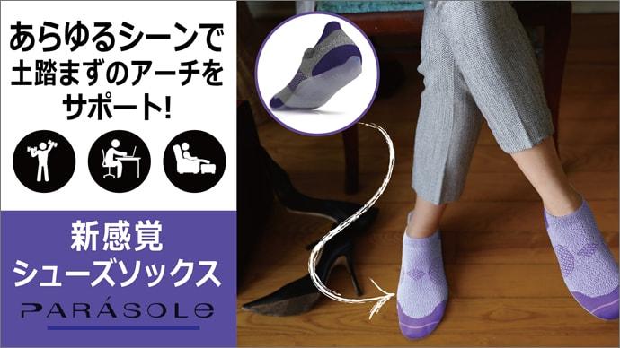裸足より足が楽 足の疲労感を和らげる!新感覚シューズソックス「Parásole」