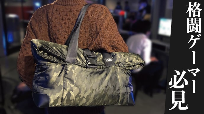 プレイヤーが作った高さ調節可能なアケコン対応トートバッグ「ACOBA」