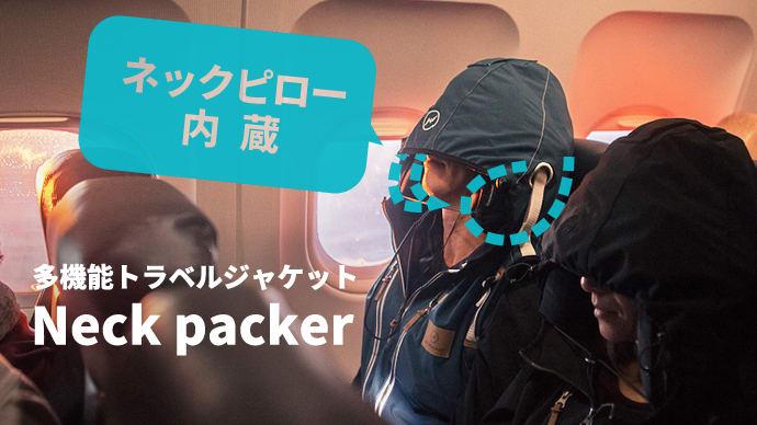 旅を快適&安全に!ネックピロー内蔵多機能トラベルジャケットNeckpacker