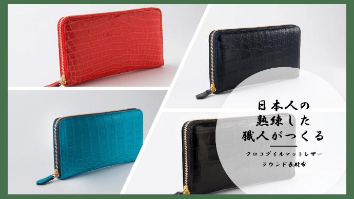 日本の熟練した職人の技が光る。クロコダイルマットレザーを使用したクロコ財布