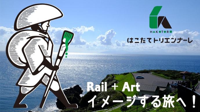 Makuake|いさりび鉄道を舞台に「旅する芸術祭」はこだてトリエンナーレが動きだす!