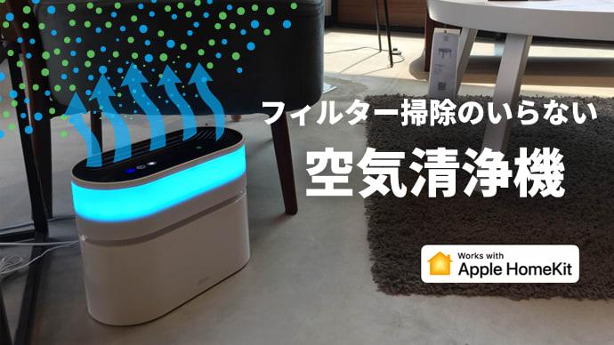 フィルター掃除不要!AppleHomeKit対応水フィルター空気清浄機Opro9