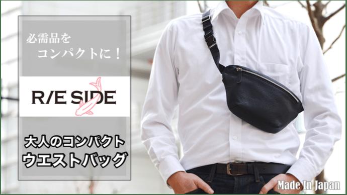 必需品をコンパクトに手ブラで!日常から旅行まで使える大人のレザーウエストバッグ