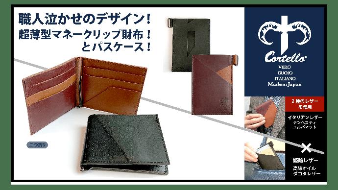 Cortello新作!スタイリッシュなデザイン! マネークリップ財布&パスケース