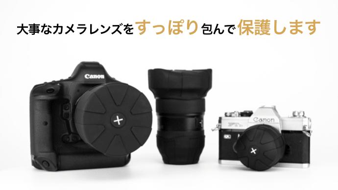 Makuake|高価なカメラレンズを傷や故障から防ぐKUVRDユニバーサルレンズキャップ2.0