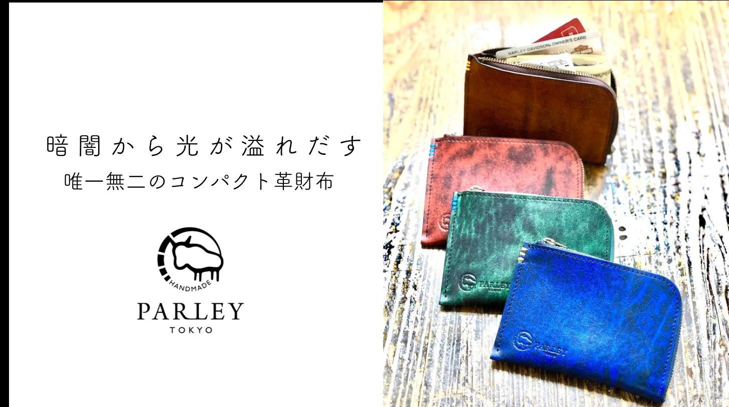 【収納力抜群】暗闇から溢れ出す光沢感、PARLEYの職人によるコンパクト財布