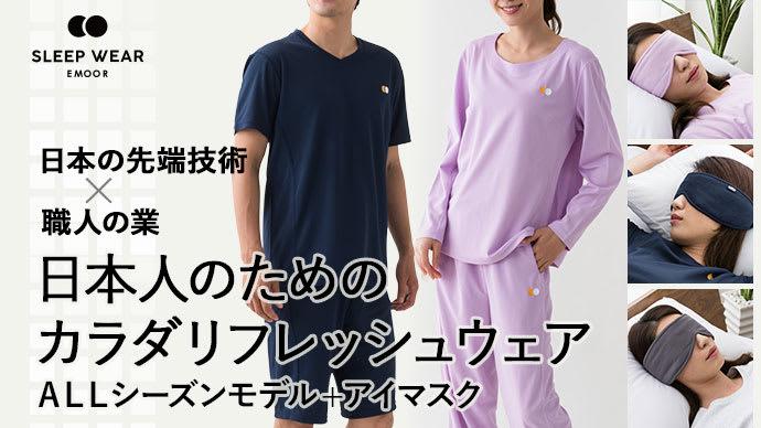 Makuake|日本の職人の縫製技術。忙しい日本人のための睡眠特化ウェア ALLシーズンモデル