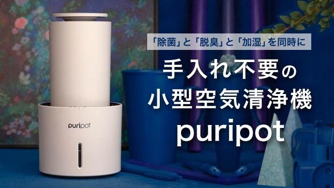 Makuake|除菌と脱臭と加湿を同時に。フィルターなしで手入れ不要、超軽量ポータブル空気清浄機
