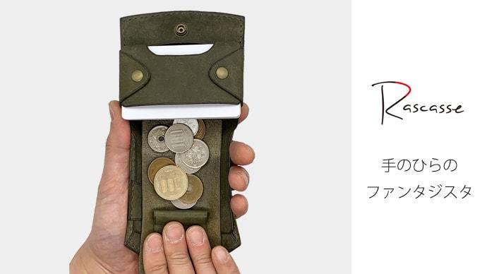 <ラスカス>【くせになるほど面白い】2つ折り財布の常識を変えた新しい「引く」発想