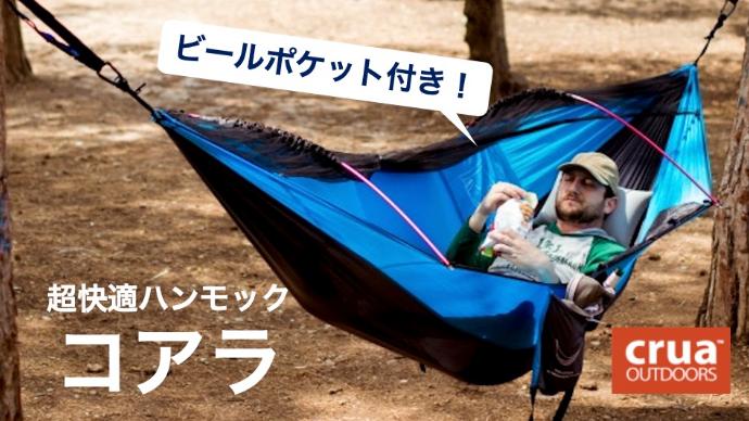 枕やビールポケットも!リラックスオタクが作った多機能・超快適Koalaハンモック
