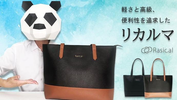 Makuake|505gの軽さと高級、利便性を追求したビジネストートバッグ「リカルマ」