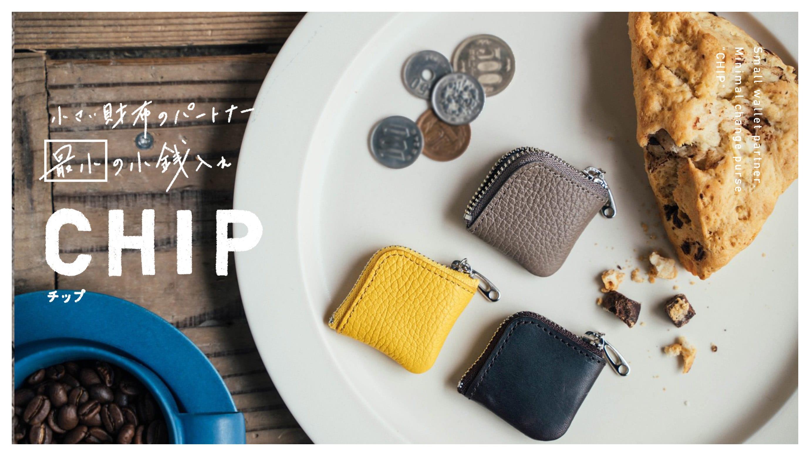 小さな財布のパートナー。最小※のミニマル小銭入れ「CHIP」