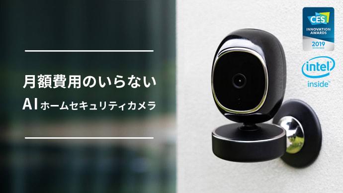 SimCamネットも月額料金もなし!これだけで顔認識できるAIセキュリティカメラ