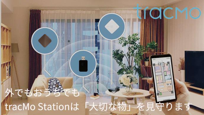 Makuake|外でもお家でも安心!落し物探し・自宅見守り・まとめてアプリ管理!tracMo