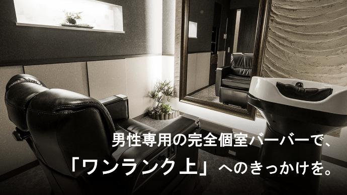 Makuake|【洗練された男への入り口】理容室の概念を覆す、完全個室のバーバーがOPEN
