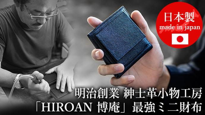 100年以上続く紳士革小物工房「博庵 HIROAN」最強ミ二財布