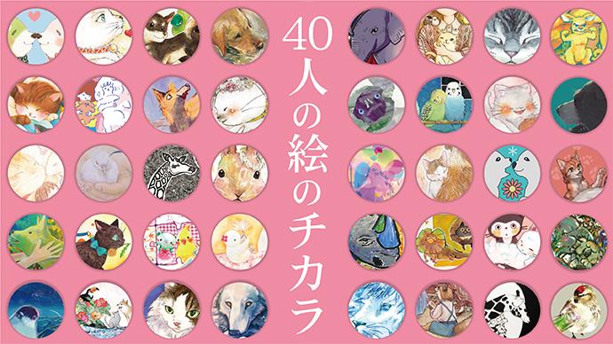 Makuake総勢40名の絵を集めたどうぶつのイラストブックを出版して