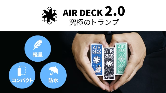 Makuake|軽量・コンパクト・防水性能を備えた究極のトランプ 「AirDeck 2.0」