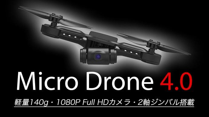 Makuake|【MicroDrone4.0】手のひらサイズのインテリジェント・ドローン
