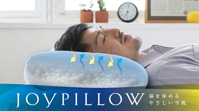Makuake|脳を休める 科学的アプローチで快適な睡眠環境を作る枕「JOY PILLOW」
