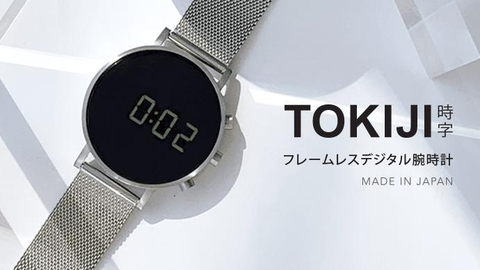 Makuake|自社開発フレームレスデジタル腕時計[TOKIJI|トキジ]シンプルで美しいを実現