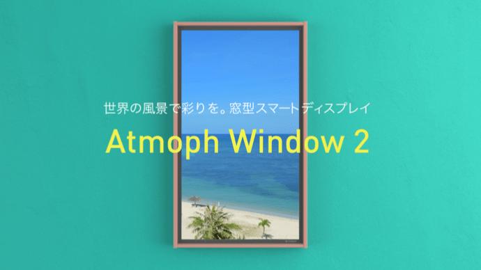 Makuake|世界の風景で彩りを。窓型スマートディスプレイ「Atmoph Window 2」