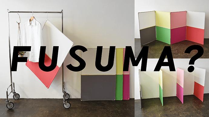 Makuake|おうちパーテーション | FUSUMA |  薄く軽く美しい家庭用パーテーション