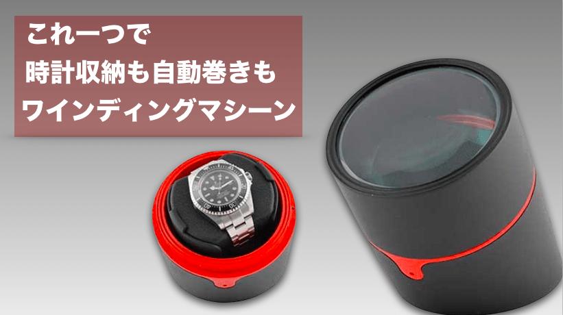 Makuake|ウォッチワインディングマシーン 1本巻き上げ 自動巻き腕時計巻き上げ機
