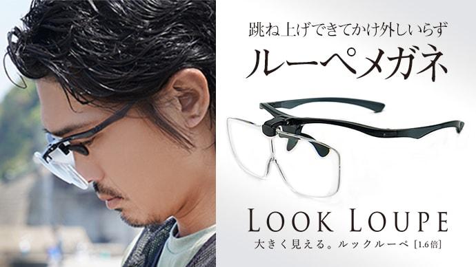 Makuake|軽くてかけやすい、見やすくて便利な跳ね上げ式ルーペメガネ「LOOK LOUPE」