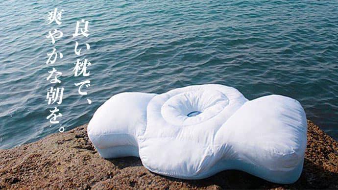 Makuake|枕難民注目!丸洗いOKなメモリー綿頚椎まくら「VGM」