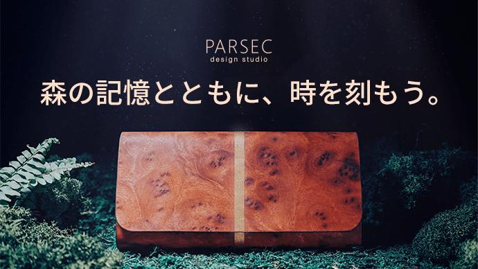Makuake|森の記憶とともに、時を刻もう。 「樹革」ーー木と革を融合した長財布PARSEC