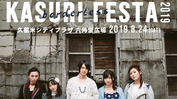 Makuake|絣フェスタ2019~超えていけ~ 久留米大生が地元のパフォーマーに!