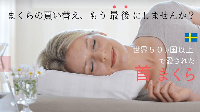 Makuake|医療機器も生産可能なISO認証工場、スウェーデン製首まくらで枕選びにピリオドを
