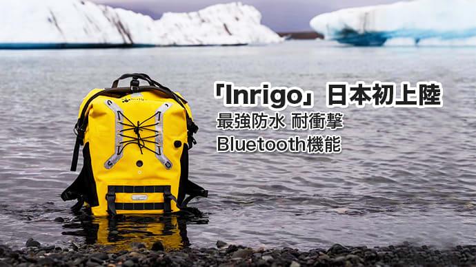 Makuake|アウトドアでも安心の湿度管理。撮影マニアのための防水バックパック「Inrigo」