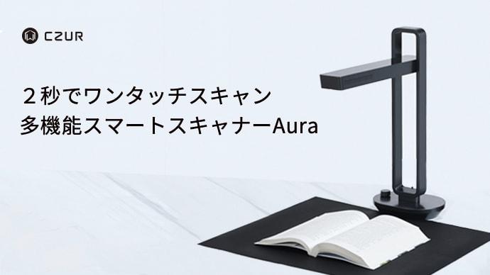 Makuake|誰でもワンタッチでデジタル化!デスクライト兼用・超高速スマートスキャナーAura