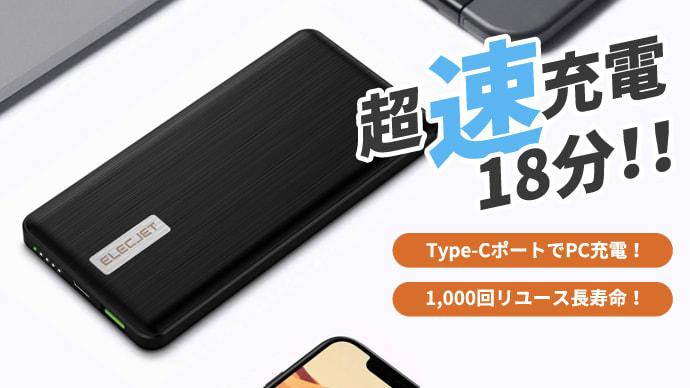Makuake|ApolloTraveller18分で満充電!超速コンパクトなモバイルバッテリー