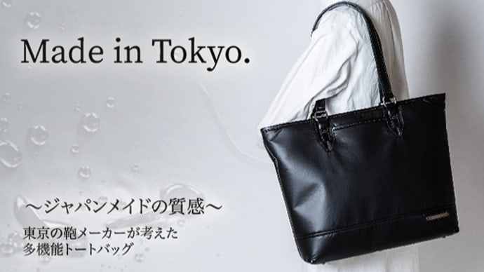Makuake|【ジャパンメイドの質感】東京の鞄メーカーが考えた。防水&軽量な多機能トートバッグ