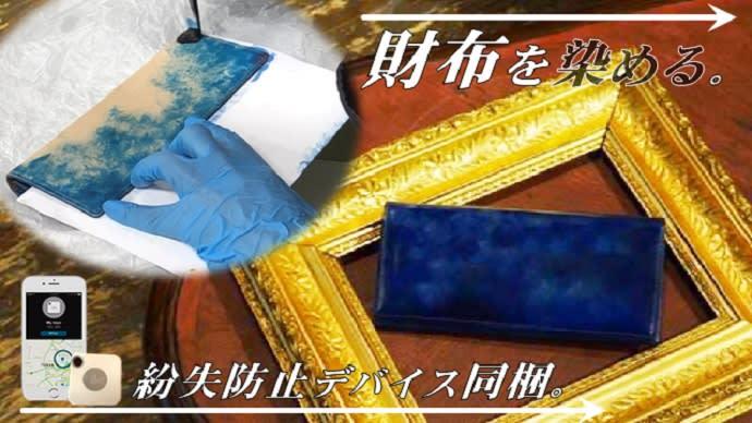 Makuake|革小物がキャンバスに!?国内精鋭職人が染め上げる貴方の為の骨董品(アンティーク)